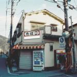 兵庫県南部地震5