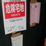 新潟県中越地震8